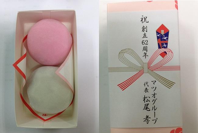 マツオグループ62周年紅白餅.jpg