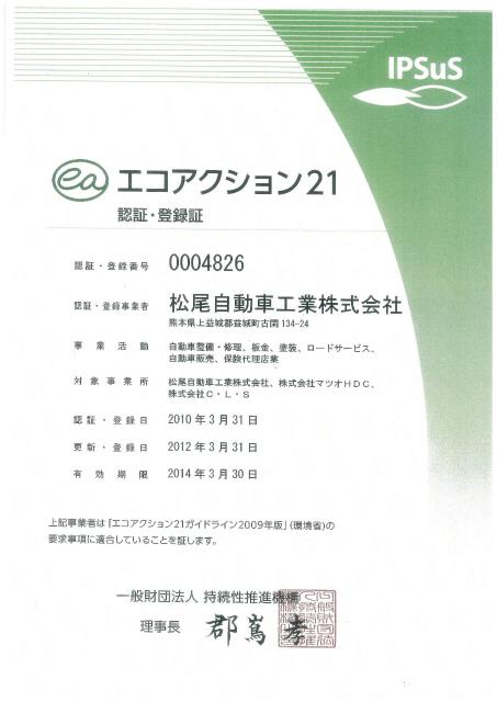 エコアクション更新H24.06-2.jpg