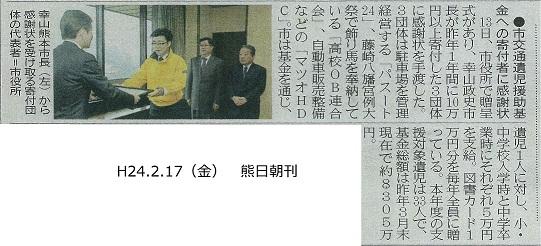 20120217熊日記事交通遺児寄付感謝状-2.jpg