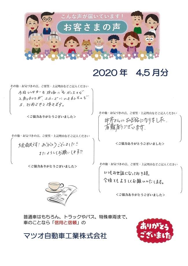 202005 voice matsuo.jpg